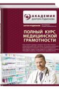 Полный курс медицинской грамотности Родионов А.