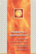 Сатсанги. Книга 1. Мудрость и практика йоги. Наука мантры. Бог как слово, образ и звук. Как мысли формируют нашу личность. Внутренняя сила Шри Гурудэв Шри Пракаш Джи