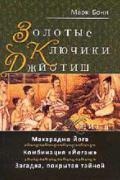 """Золотые ключики Джйотиш. Книга 1. Махараджа Йога. Комбинация """"Йогаж"""". Загадка, покрытая тайной Бони М."""