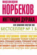 Интуиция дурака Норбеков М.