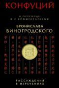 Конфуций. Рассуждения в изречениях: В переводе и с комментариями Б. Виногродского Виногродский Б., Конфуций