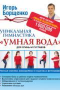 """Уникальная гимнастика """"Умная вода"""" для спины и суставов Борщенко И."""