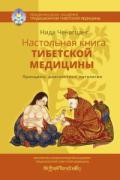 Настольная книга тибетской медицины. Принципы, диагностика, патология Ченагцанг Н.