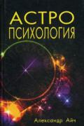 Астропсихология Айч А.