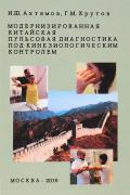 Модернизированная китайская пульсовая диагностика под кинезиологическим контролем Ахтямов И., Крутов Г.