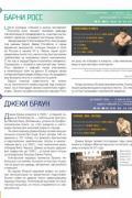 100 легендарных боксеров Клавсуть Д.
