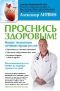 Проснись здоровым! Новые технологии лечения сердца во сне Литвин А.