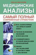 Медицинские анализы. Самый полный справочник Ингерлейб М.