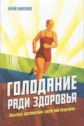 Голодание ради здоровья. Забытые достижения советской медицины Николаев Ю.