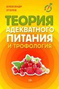 Теория адекватного питания и трофология Уголев А.