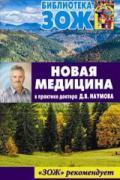Новая медицина в практике доктора Д.В.Наумова Андрусенко С.