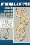 Акупунктура и апитерапия при лечении заболеваний костно-мышечной системы. Практическое руководство Усакова Н.
