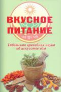 Вкусное питание. Тибетская врачебная наука об искусстве еды Чойжинимаева С.