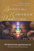 Золотые ключики Джйотиш. Книга 2. Астрология духовности Бони М.