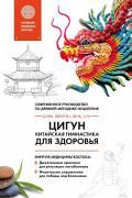 Цигун - китайская гимнастика для здоровья. Современное руководство по древней методике исцеления Лун Юнь, Цэнь Юйфэн