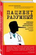 """Пациент Разумный. Ловушки """"врачебной"""" диагностики, о которых должен знать каждый Водовозов А."""