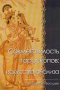 Совместимость гороскопов: искусство анализа Гаятри Деви Васудев