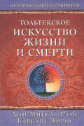 Тольтекское искусство жизни и смерти. История одного открытия Руис М., Эмрис Б.