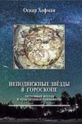 Неподвижные звезды в гороскопе: системный подход и практическое применение Хофман О.