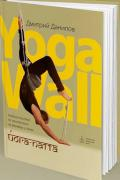 Йога-патта. Учебное пособие по технике йоги на веревках у стены - Yoga Wall Данилов Д.