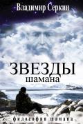 Звезды Шамана: философия Шамана Серкин В.