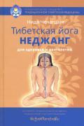 Тибетская йога неджанг для здоровья и долголетия Ченагцанг Н.