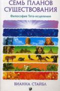 Семь Планов Существования: Философия Тета-исцеления Стайбл В.