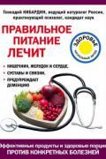 Правильное питание лечит: кишечник и желудок, сердце, суставы и связки, предупреждает деменцию Кибардин Г.
