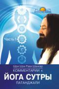 Комментарии к Йога-сутры Патанджали. Часть 1 Шри Шри Рави Шанкар