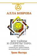 Все тайны и секреты Таро: расклады, тонкости трактовки, важнейшие нюансы. Уроки Мастера Боброва А.
