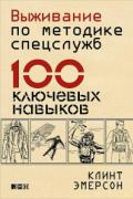 Выживание по методике спецслужб. 100 ключевых навыков Эмерсон К.