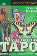 Мудрость Таро. Духовные учения и глубинные значения карт Поллак Р.