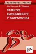 Развитие выносливости у спортсменов Николаев А., Семенов В.