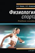 Физиология спорта Чинкин А., Назаренко А.