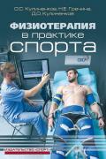 Физиотерапия в практике спорта Кулиненков О., Гречина Н., Кулиненков Д.