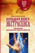 Большая книга экстрасенса. Упражнения для развития сверхспособностей Норд Н.