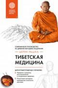Тибетская медицина: современное руководство по древней методике исцеления Церин П.