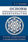 Основы вибрационно-резонансного целительства. Система самодиагностики и самоисцеления человека Кузнецов Е.