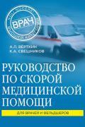 Руководство по скорой медицинской помощи для врачей и фельдшеров Вёрткин А., Свешников К.