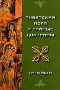 Тибетская йога и тайные доктрины. Том 1. Путь йоги Эванс-Вентц У.