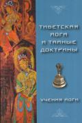 Тибетская йога и тайные доктрины. Том 2. Учение йоги Эванс-Вентц У.