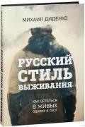 Русский стиль выживания. Как остаться в живых одному в лесу Диденко М.