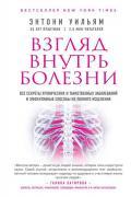 Взгляд внутрь болезни. Все секреты хронических и таинственных заболеваний и эффективные способы их полного исцеления Уильям Э.