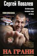 На грани. Автобиография чемпиона мира по боксу Ковалев С.