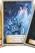 Мудрость Золотого Пути (45 карт + инструкция) Салерно Т.