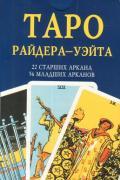 Таро Райдера-Уэйта (колода 78 карт + инструкция)