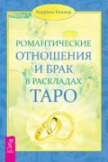 Романтические отношения и брак в раскладах Таро Кеннер К.
