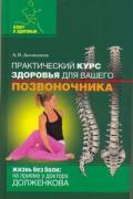 Практический курс здоровья для вашего позвоночника Долженков А.