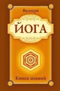 Йога. Книга знаний Валикри