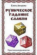Руническое гадание славян. Практическое руководство (книга + кубик для гадания) Амирова Е.